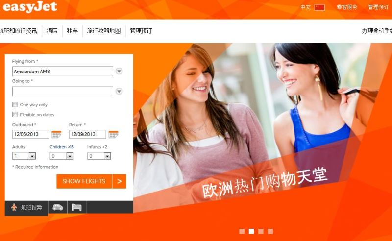easyJet Chinese homepage